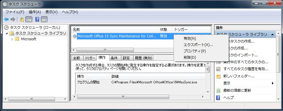 msosync_stop.png